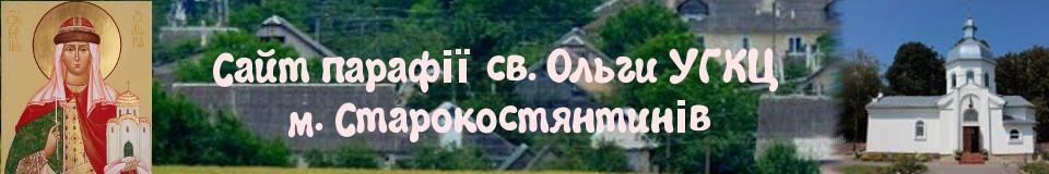 Сайт парафії св. Ольги УГКЦ м. Старокостянтинова